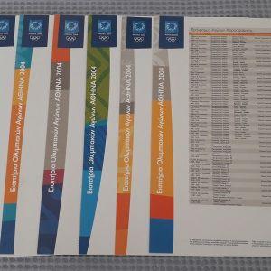 Αθήνα 2004 Εισιτήρια & Πρόγραμμα Ολυμπιακών Αγώνων