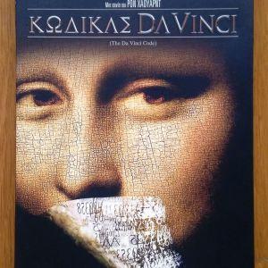 The Da Vinci code 2 disc dvd
