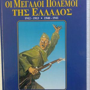 Ιστορικο βιβλιο