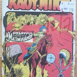Μικρός Κάου-μπόυ #1187 - Δύο Πάνθηρες (Εκδόσεις Μονόκερως, 1988)