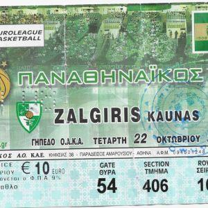 Εισητηριο Παναθηναικος - Ζαγλιρις Καουνας 22/10/2008