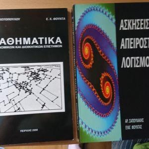 Ακαδημαϊκά Συγγράμματα