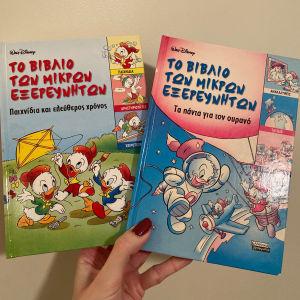 Το βιβλίο των μικρών εξερευνητών, Disney