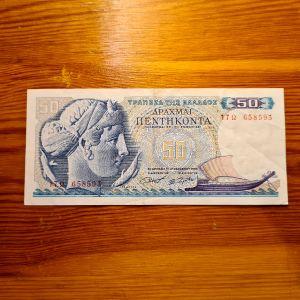 50 δραχμες