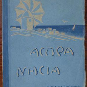 ΚΡΑΤΗΜΕΝΟ    ΤΑΡΣΟΥΛΗ ΑΘΗΝΑ  Άσπρα νησιά   ΠΡΩΤΗ ΕΚΔΟΣΗ, τυπ. Μυρτίδη, Αθήναι 1939   Εικονογραφημένη έκδοση με έργα της Ταρσούλη.   4ο, σελ.168. Αρχικά εξώφυλλα.