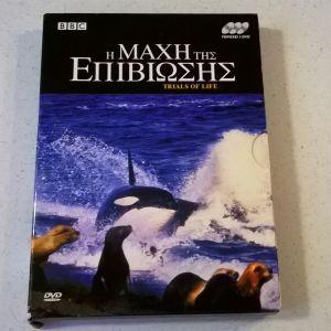 DVD ( 1 ) Η μάχη της επιβίωσης