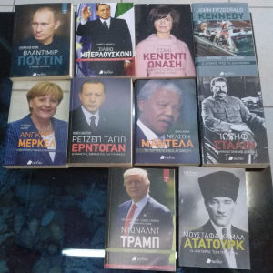 βιβλία διάφορα + βιογραφίες