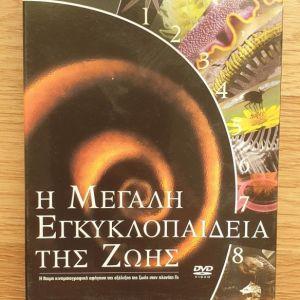 NATIONAL GEOGRAPHIC ΕΛΛΑΔΑ : Η Μεγάλη Εγκυκλοπαίδεια Της Ζωής. Η 8τομη κινηματογραφική αφήγηση της εξέλιξης της ζωής στον πλανήτη Γη