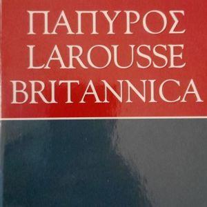 εγκυκλοπαίδεια ΠΑΠΥΡΟΣ LAROUSSE BRITANNICA