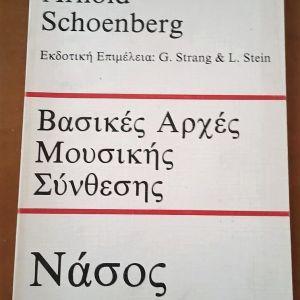 βασικές αρχές μουσικής σύνθεσης, ARNOLD SCHOENBERG