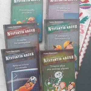 Βιβλία συλλογή ΝΤΕΝΤΕΚΤΙΒ ΚΛΟΟΥΖ (2,6,7,8,13,27)