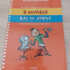 Βιβλίο <<Η δουλειά και το χρήμα>>