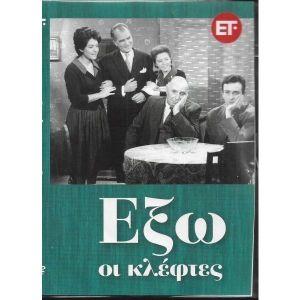 DVD  / ΕΞΩ ΟΙ ΚΛΕΦΤΕΣ / ORIGINAL DVD