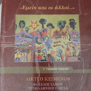 βιβλίο νεοελληνικής γλώσσας γ λυκείου