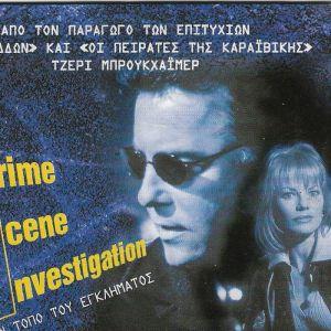 CSI ΣΤΟΜ ΤΟΠΟ ΤΟΥ ΕΓΚΛΗΜΑΤΟΣ  1.5