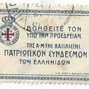1915 - ΥΠΕΡ ΠΑΤΡΙΩΤΙΚΟΥ ΣΥΝΔΕΣΜΟΥ - ΕΚΔΟΣΗ ΠΡΟΝΟΙΑΣ - ΣΕΤ ΤΟΥ 1 - USED