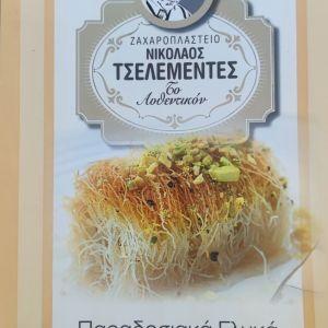 Νικόλαος Τσελεμεντές - Παραδοσιακά γλυκά - Ζαχαροπλαστείο (το αυθεντικόν)