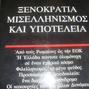 Κυριάκος Σιμόπουλος. Ξενοκρατία Μισελληνισμός κ΄Υποτέλεια.