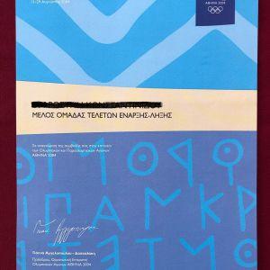 ΟΛΥΜΠΙΑΚΟΙ ΑΓΩΝΕΣ ΑΘΗΝΑ 2004 - 2 ΔΙΠΛΏΜΑΤΑ