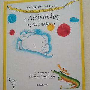 Τριβιζά Ευγένιου, Ο Λούκουλος τρώει μπαλόνια  (σε άριστη κατάσταση)