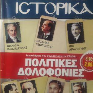 Πακετο 2 βιβλιων ιστοριας