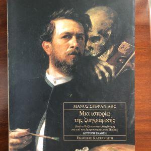 Πωλείται βιβλίο με την ιστορία της ζωγραφικής