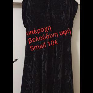υπέροχο φόρεμα