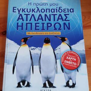 Η πρώτη μου εγκυκλοπαίδεια ΑΤΛΑΝΤΑΣ ΗΠΕΙΡΩΝ