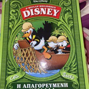 κόμικς Disney η απαγορευμένη κοιλάδα
