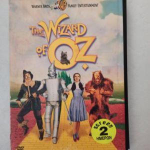 The Wizard of OZ/ Ο μάγος του ΟΖ DVD