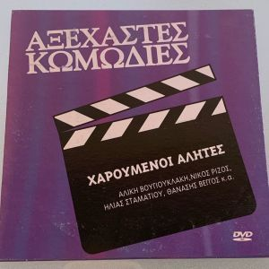 Αλίκη Βουγιουκλάκη - Χαρούμενοι αλήτες dvd
