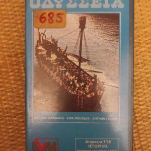 VHS - Ιστορικές