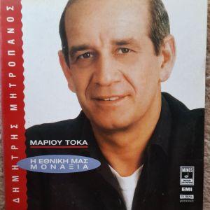 ΔΗΜΗΤΡΗΣ ΜΗΤΡΟΠΑΝΟΣ ΔΥΟ CD