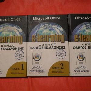 Μicrosoft Office e-learning Ο ΕΠΙΣΗΜΟΣ ΟΔΗΓΟΣ ΕΚΜΑΘΗΣΗΣ 3 ΤΟΜΟΙ