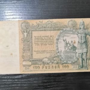 Russian  1919 Ruble 100 Moscow