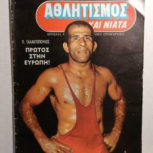 ΑΘΛΗΤΙΣΜΟΣ ΚΑΙ ΝΙΑΤΑ 1972 (εξώφυλλο ΓΑΛΑΚΤΟΠΟΥΛΟΣ)