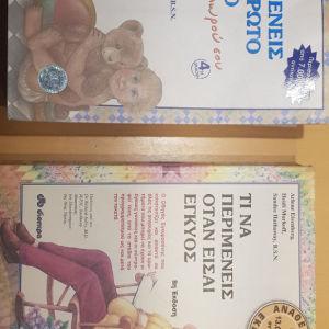 βιβλία για εγκυμοσύνη και μετά...