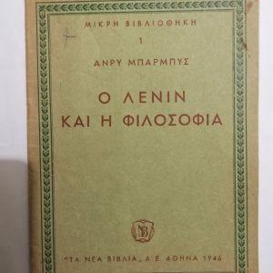 ΛΕΝΙΝ - Ο ΛΕΝΙΝ ΚΑΙ Η ΦΙΛΟΣΟΦΙΑ 1946