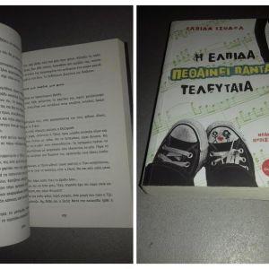 Καινούργιο βιβλίο