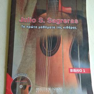 SAGRERAS βιβλίο εκμάθησης κιθάρας