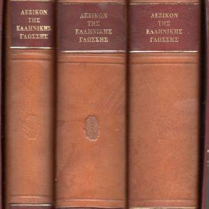 ΑΝΘΙΜΟΥ ΓΑΖΗ - ΛΕΞΙΚΟΝ ΤΗΣ ΕΛΛΗΝΙΚΗΣ ΓΛΩΣΣΗΣ ΕΠΙΤΟΜΟΝ (3 ΤΟΜΟΙ)