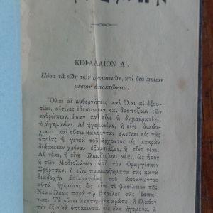 ΜΑΚΙΑΒΕΛΙ ΝΙΚΟΛΟ  Ο Ηγεμών    240 σ.   Ιδιωτική βιβλιοδεσία (μικρές φθορές στη δερμάτινη ράχη)