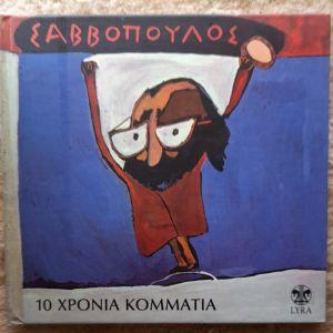 Διονύσης Σαββόπουλος τρία CD