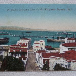 Καρτ ποσταλ απο Χιο 1913