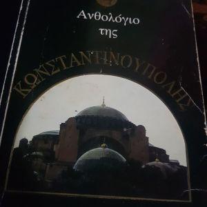Ανθολογιο της κωσταντινουπολης