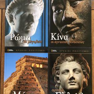 National Geographic - 4 Βιβλία: ΑΡΧΑΙΑ ΕΛΛΑΔΑ, ΚΙΝΑ, ΡΩΜΗ & ΜΑΓΙΑΣ
