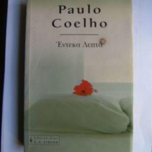 βιβλία με 2 ευρω