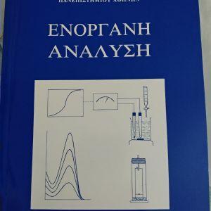 Ενόργανη ανάλυση: ακαδημαϊκό σύγγραμμα