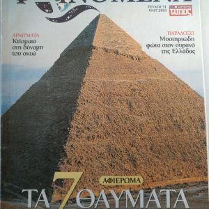 Περιοδικό ΦΑΙΝΟΜΕΝΑ Νο51
