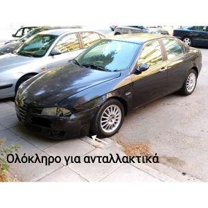 Alfa Romeo 156 Facelift 1.6 2004'